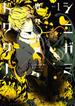 シニガミ×ドクター(KCx ITAN) 3巻セット