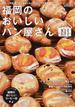 福岡のおいしいパン屋さん 保存版!新店・人気店・実力店の最高においしいパン屋さん194店が大集合(ウォーカームック)