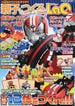 親子でつくるLaQ LaQスペシャルブック 仮面ライダードライブ編(学研MOOK)