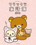 リラックマ家計簿 2015(別冊すてきな奥さん)