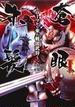 蒼眼赤髪〜ローマから来た戦国武将(アクションC) 3巻セット(アクションコミックス)