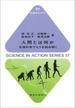 人間とは何か 先端科学でヒトを読み解く