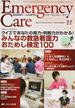 エマージェンシー・ケア Vol.27No.11(2014−11) 特集みんなの救急看護力おためし検定100