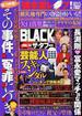BLACKザ・タブー VOL.14