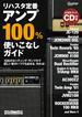 リハスタ定番アンプ100%使いこなしガイド 126のセッティング・サンプルで欲しい音がいつでも出せる、作れる!(ギター・マガジン)
