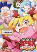 地獄ようちえん(ファミ通クリアコミックス) 2巻セット(ファミ通クリアコミックス)