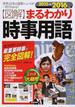 〈図解〉まるわかり時事用語 世界と日本の最新ニュースが一目でわかる! 絶対押えておきたい、最重要時事を完全図解! 2015→2016年版