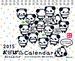 2015おじぱん卓上カレンダー