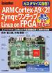 ARM Cortex‐A9×2!ZynqでワンチップLinux on FPGA エントリ・キットZedBoardで高速画像処理IC開発を初体験 カスタマイズ自在! 動作クロック最高866MHz