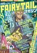 月刊 FAIRY TAIL マガジン 7