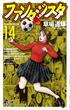 ファンタジスタ 14 復刻版 (少年サンデーコミックス)(少年サンデーコミックス)