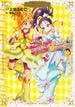 ふたりはプリキュアSplash☆Star 2 (ワイドKC)(ワイドKC)