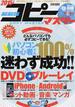 超最強コピーマスター 2015年版(EIWA MOOK)