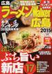 ラーメンWalker広島 2015(ウォーカームック)