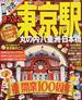東京駅 丸の内・八重洲・日本橋 2014(マップルマガジン)