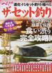ザ・セット釣り 釣れるヘラエサセット編(メディアボーイMOOK)