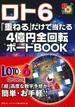 ロト6「重ねる」だけで当たる4億円全回転ボードBOOK
