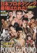 日本プロボクシング最強はだれだ! 年代別ベスト10を徹底検証(B.B.MOOK)