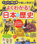 よくわかる!日本の歴史 なるほど事件簿で楽しく学ぼう! 「なぜ?」に答える記事が盛りだくさん! 小学3〜6年生