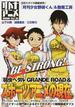 オトナアニメ Vol.36 『弱虫ペダルGRANDE ROAD』&スポーツアニメの現在。(洋泉社MOOK)