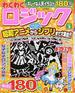 わくわくロジック Vol.3(EIWA MOOK)