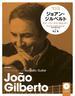 ジョアン・ジルベルト ボサ・ノヴァ・ギター完全コピー アントニオ・カルロス・ジョビンの名曲10曲を収録 新装版(ギター・マガジン)