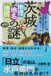 茨城「地理・地名・地図」の謎 意外と知らない茨城県の歴史を読み解く!(じっぴコンパクト新書)