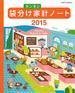 袋分けカンタン家計ノート 2015(別冊すてきな奥さん)