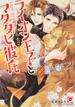 ライオン王子とマタタビ彼氏(ガッシュ文庫)