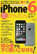 iPhone 6超かんたんスタートガイド(TJ MOOK)