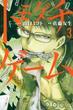 トモダチゲーム 3 (週刊少年マガジン)(少年マガジンKC)