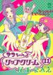 マコちゃんのリップクリーム 11 (シリウスKC)(シリウスKC)