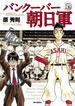 バンクーバー朝日軍 5 (ビッグコミックス)(ビッグコミックス)