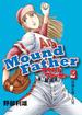マウンドファーザー 2 (ビッグコミックス)(ビッグコミックス)