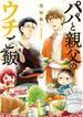 パパと親父のウチご飯 1 (BUNCH COMICS)(バンチコミックス)