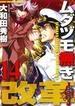 ムダヅモ無き改革 14 (近代麻雀コミックス)(近代麻雀コミックス)