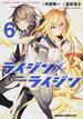 ライジン×ライジン 6 (ドラゴンコミックスエイジ)(ドラゴンコミックスエイジ)