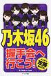 乃木坂46握手会へ行こう! メッチャ攻略BOOK
