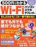 500円でわかるWi‐Fi パソコン/スマホ/タブレット対応 どこでもネット!ぜんぶつながる!(Gakken computer mook)