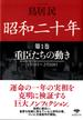 昭和二十年 第1巻 重臣たちの動き(草思社文庫)