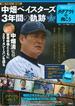 横浜DeNAベイスターズ公式ドキュメンタリー「ダグアウトの向こう」 中畑ベイスターズ三年間の軌跡(講談社MOOK)