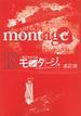 モンタージュ 18 三億円事件奇譚 (ヤンマガKC)(ヤンマガKC)