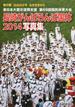 長崎がんばらんば国体2014写真集 東日本大震災復興支援第69回国民体育大会 君の夢はばたけ今ながさきから