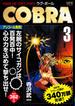 COBRA 3 ラグ・ボール (-)