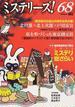 ミステリーズ! vol.68(2014DEC)