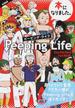 ピーピング・ライフ パーフェクトファンブック(TOKYO NEWS MOOK)