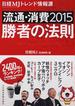 日経MJトレンド情報源 流通・消費 勝者の法則 2015