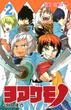 ヨアケモノ 2 (ジャンプ・コミックス)(ジャンプコミックス)