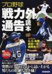プロ野球戦力外通告読本(洋泉社MOOK)