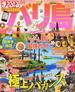 バリ島 '16(マップルマガジン)